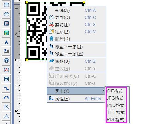 如何把公司网址生成二维码(4)
