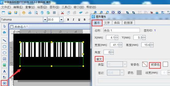 可变条码打印软件如何制作黑底白字条形码(3)