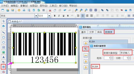 如何用标签机打印长序列号的条形码(1)