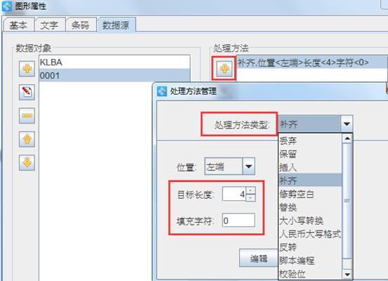 如何用标签机打印长序列号的条形码(3)