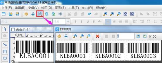 如何用标签机打印长序列号的条形码(4)