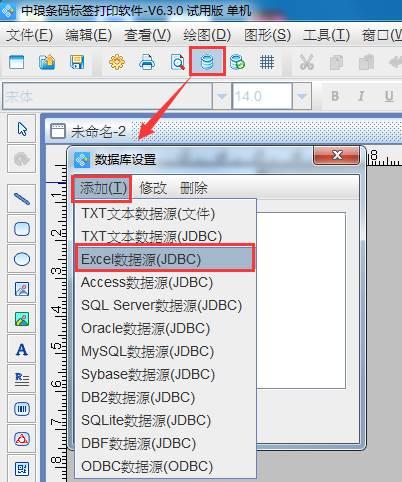 条码打印软件如何将excel表导入使用(1)