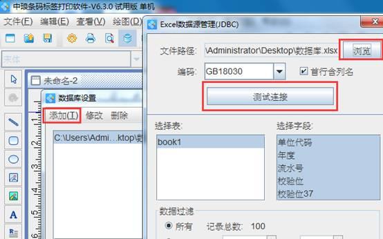 条码打印软件如何将excel表导入使用(2)