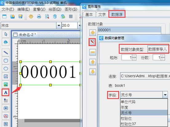 条码打印软件如何将excel表导入使用(3)