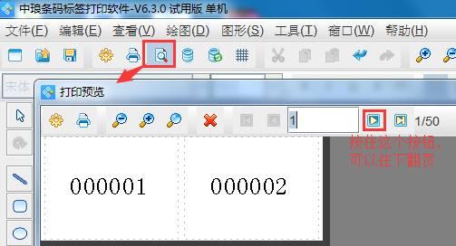 条码打印软件如何将excel表导入使用(4)