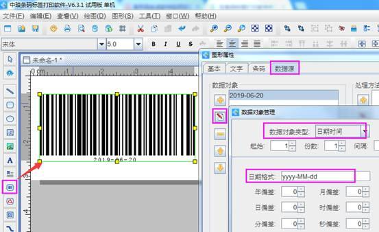 条形码生成软件如何设置条形码数据的字号大小(1)