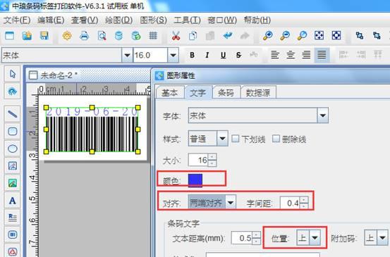 条形码生成软件如何设置条形码数据的字号大小(3)