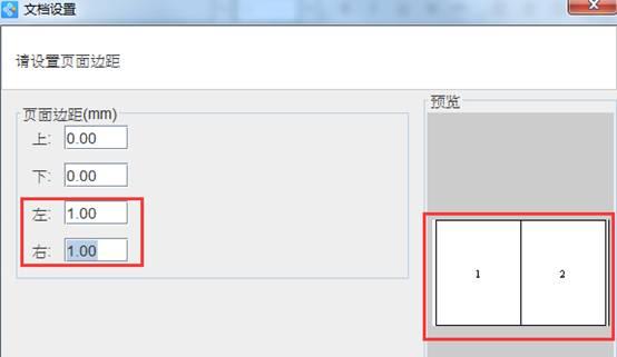 在得力条码打印机中怎么设置双排标签纸(3)
