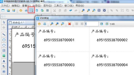 在得力条码打印机中怎么设置双排标签纸(5)