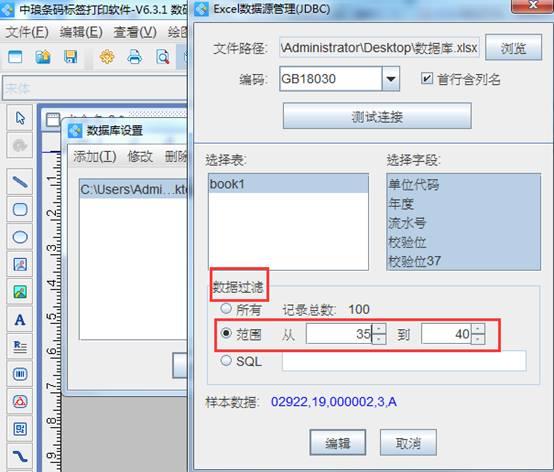 标签打印软件如何打印指定页码(5)