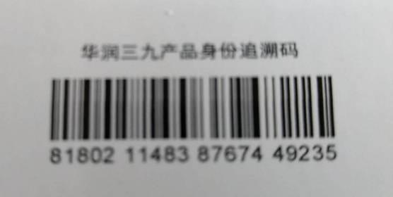 标签设计软件如何设置条码文字分段显(1)