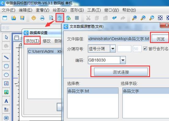 标签设计软件如何设置条码文字分段显(2)