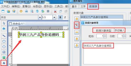 标签设计软件如何设置条码文字分段显(3)