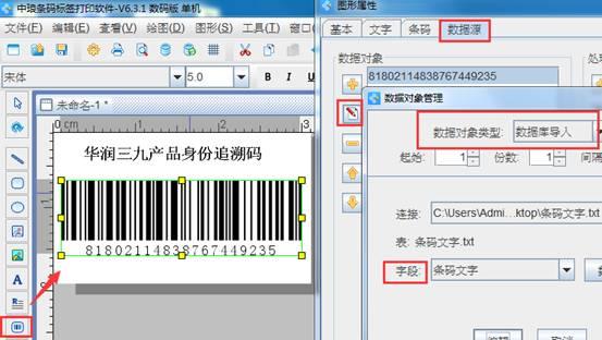 标签设计软件如何设置条码文字分段显(4)