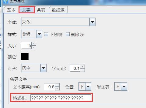标签设计软件如何设置条码文字分段显(5)