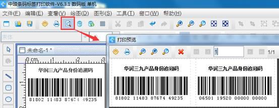 标签设计软件如何设置条码文字分段显(6)