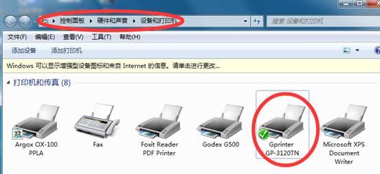 佳博打印机如何设置热敏打印(1)