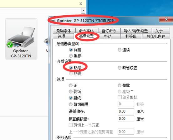 佳博打印机如何设置热敏打印(2)