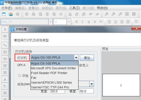 立象Argox OX- 100条码机如何打印标签(1)