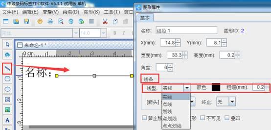 立象Argox OX- 100条码机如何打印标签(3)