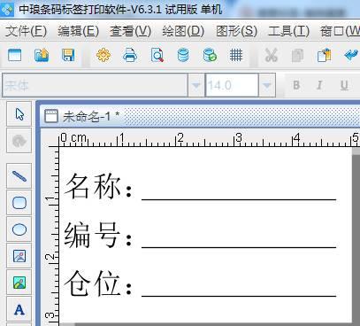 立象Argox OX- 100条码机如何打印标签(4)