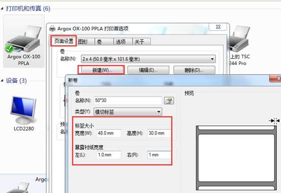 立象Argox OX- 100条码机如何打印标签(5)