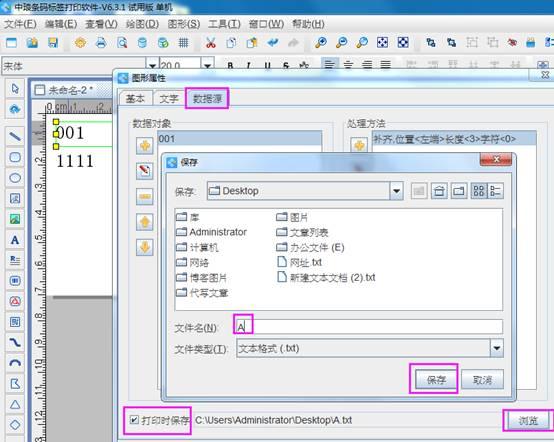 如何在条码打印软件中使用打印时保存(1)