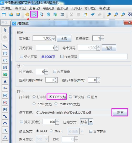 如何在条码打印软件中使用打印时保存(2)