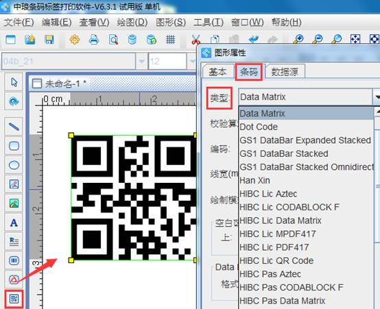 如何在条码软件中制作符合GS1标准的Data 二维码(1)