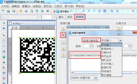 如何在条码软件中制作符合GS1标准的Data 二维码(2)