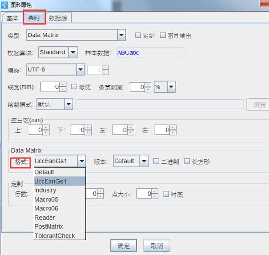 如何在条码软件中制作符合GS1标准的Data 二维码(3)