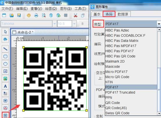 在二维码生成软件中如何生成PDF417二维码(1)