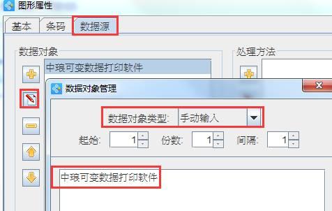 在二维码生成软件中如何生成PDF417二维码(2)