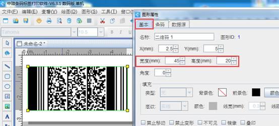 在二维码生成软件中如何生成PDF417二维码(6)