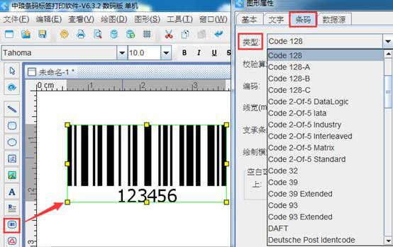 条码打印软件如何设置条码类型及条码文字样式(1)