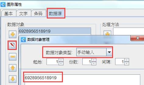 条码打印软件如何设置条码类型及条码文字样式(2)