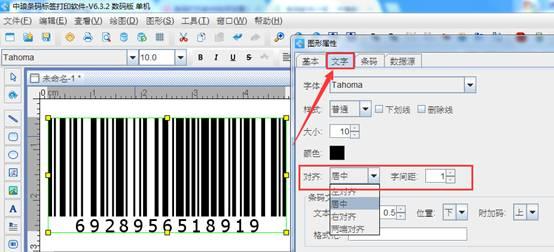 条码打印软件如何设置条码类型及条码文字样式(3)