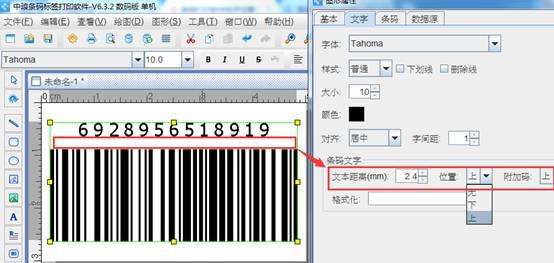 条码打印软件如何设置条码类型及条码文字样式(4)