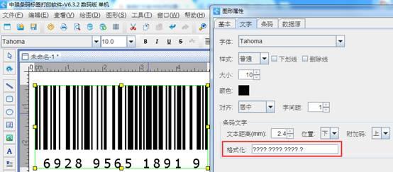 条码打印软件如何设置条码类型及条码文字样式(5)