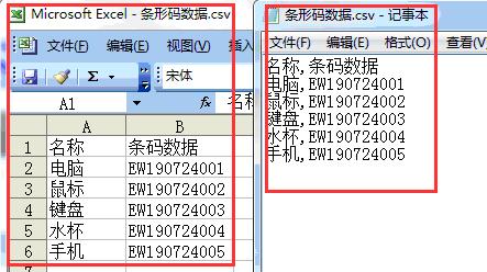 条码生成器如何导入CSV文件批量生成条形码(1)