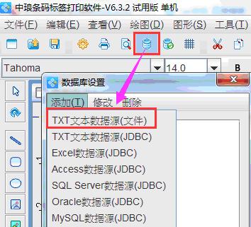 条码生成器如何导入CSV文件批量生成条形码(2)