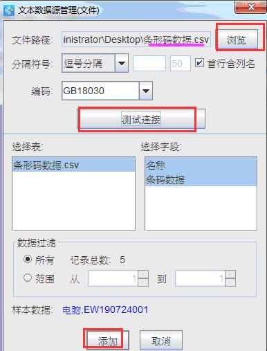 条码生成器如何导入CSV文件批量生成条形码(3)