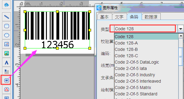 条码生成器如何导入CSV文件批量生成条形码(4)