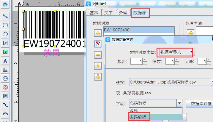 条码生成器如何导入CSV文件批量生成条形码(5)
