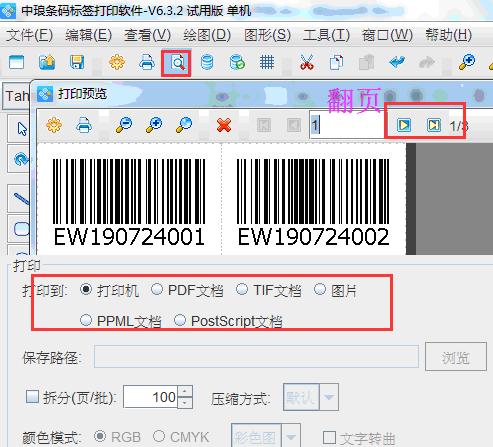 条码生成器如何导入CSV文件批量生成条形码(6)