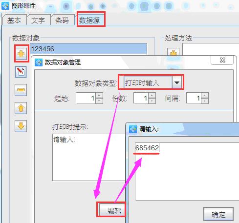 如何实现扫描条码后打印出相同的条码(3)