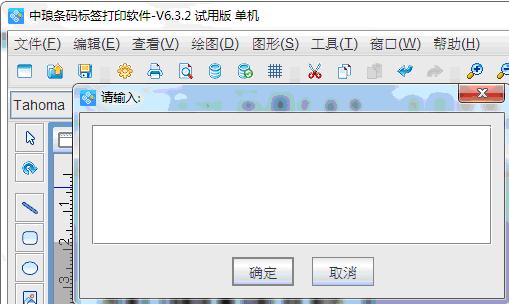 如何实现扫描条码后打印出相同的条码(5)