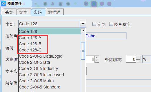 Code128一维条码中A码、B码、C码的区别(1)