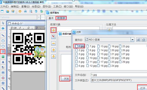 如何在二维码中循环批量插入图片(2)