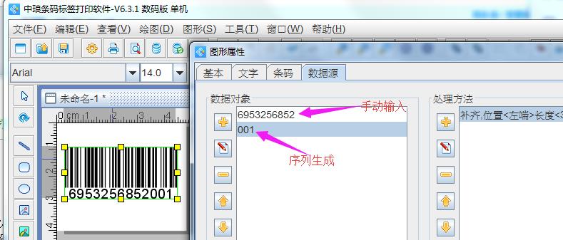 条形码生成软件如何制作A级条码(1)